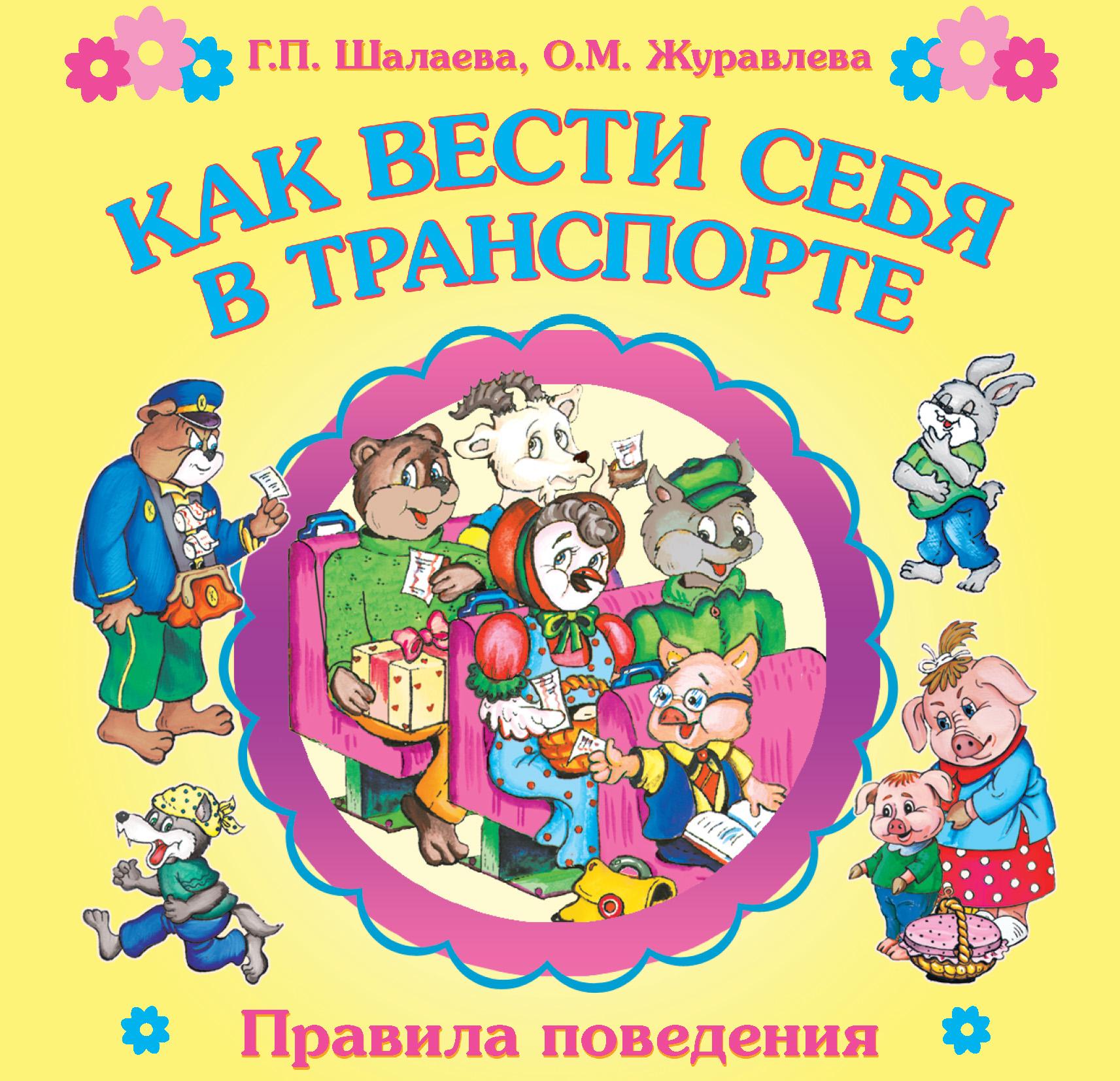 Г. П. Шалаева Как вести себя в транспорте