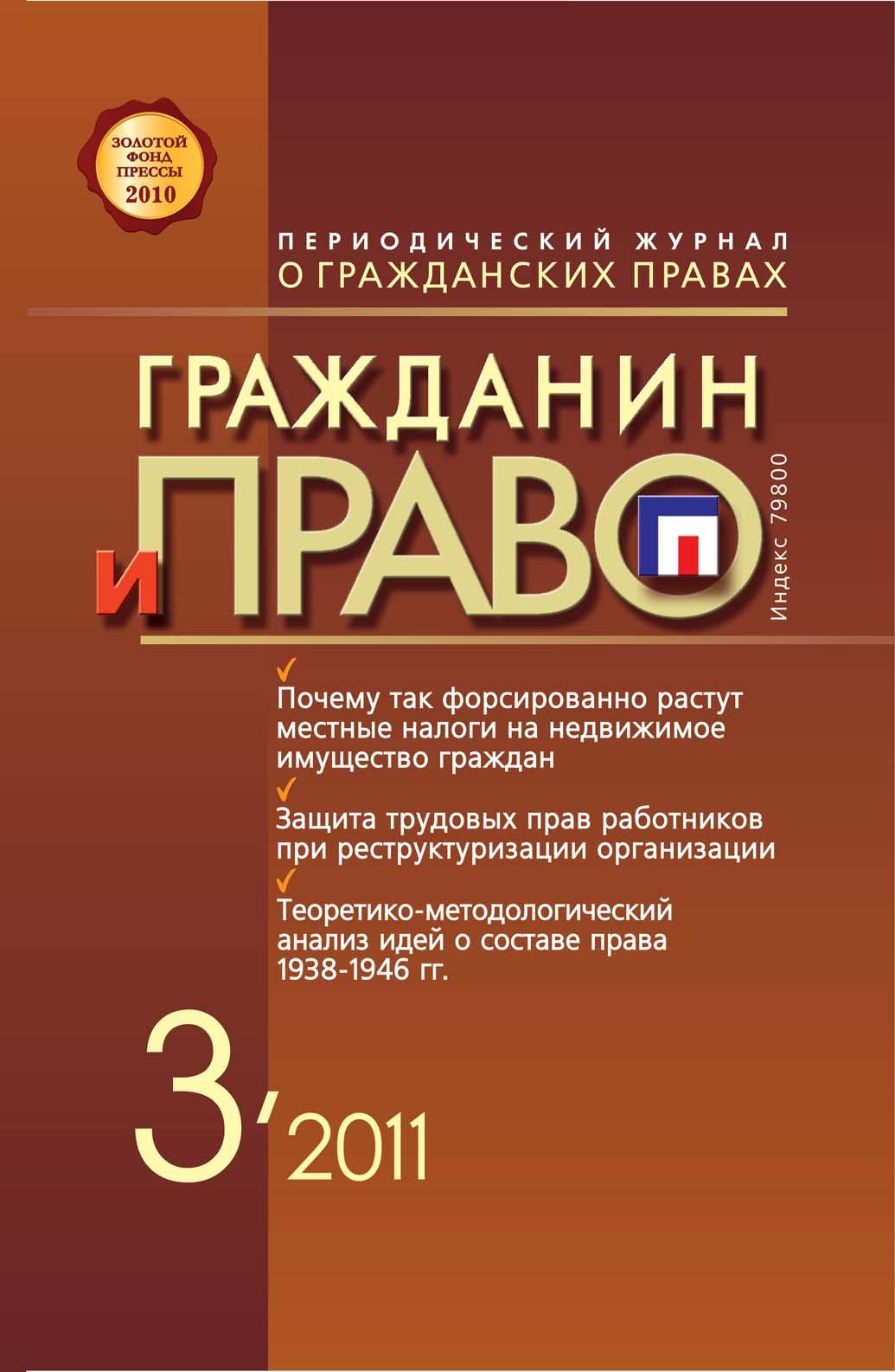 Гражданин и право №03/2011