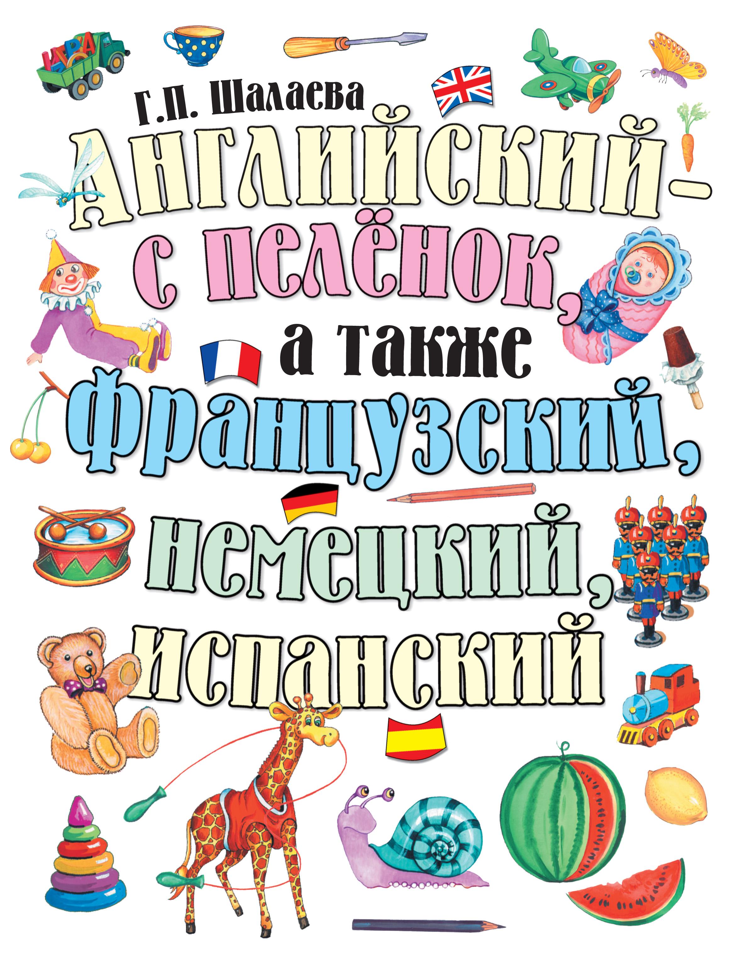 Г. П. Шалаева Английский – с пеленок, а также французский, немецкий, испанский г п шалаева чтение и развитие речи