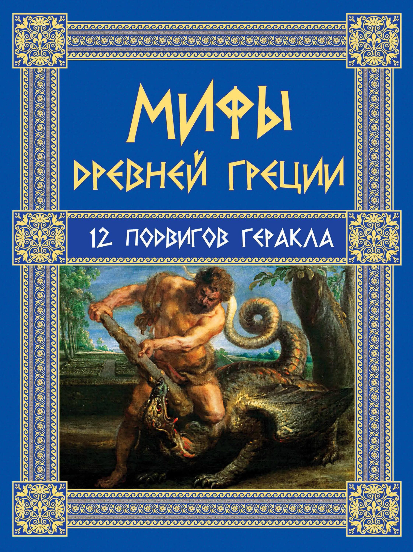 Николай Кун Мифы Древней Греции. 12 подвигов Геракла