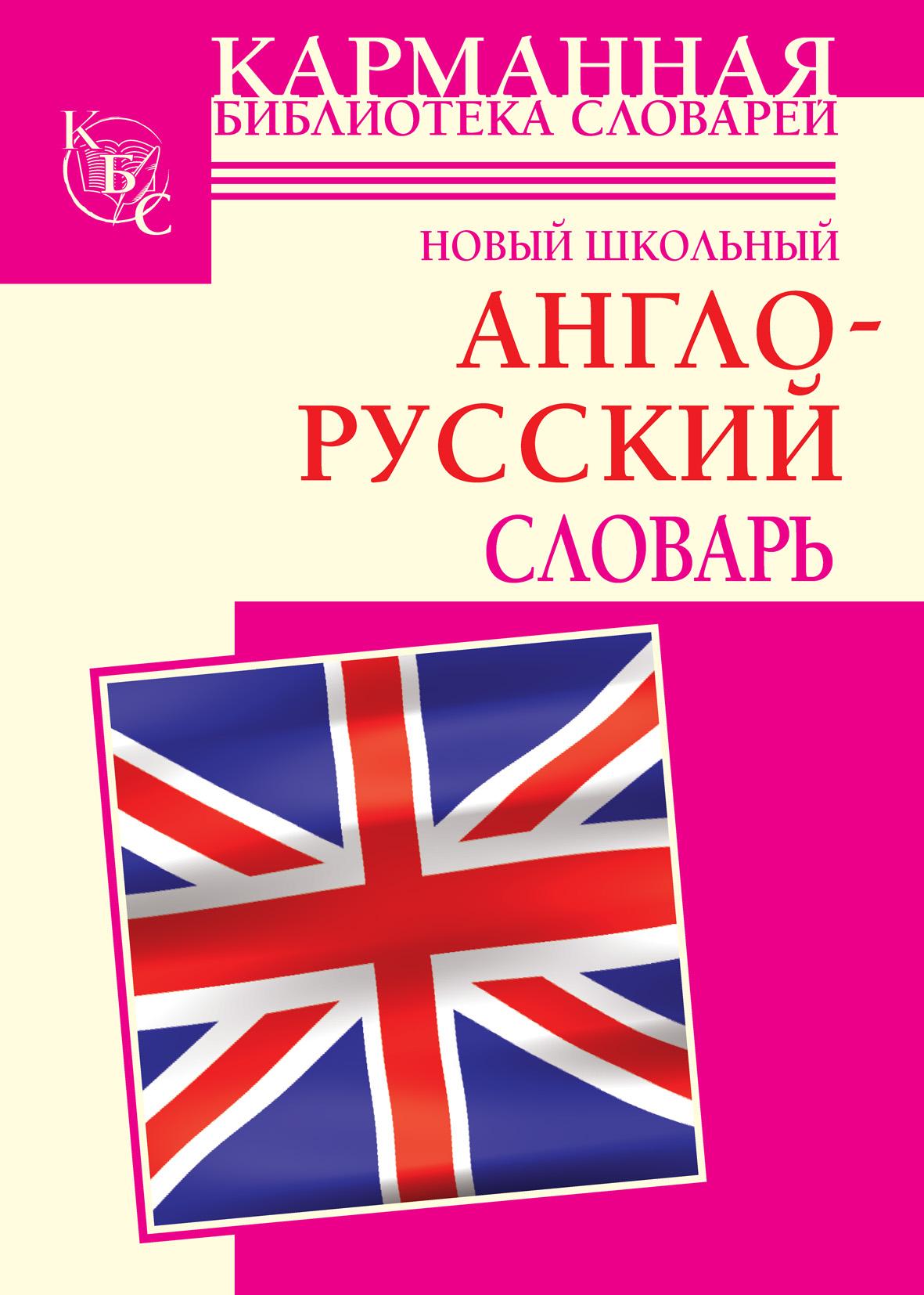 Г. П. Шалаева Новый школьный англо-русский словарь г п шалаева большой современный англо русский словарь с транскрипцией