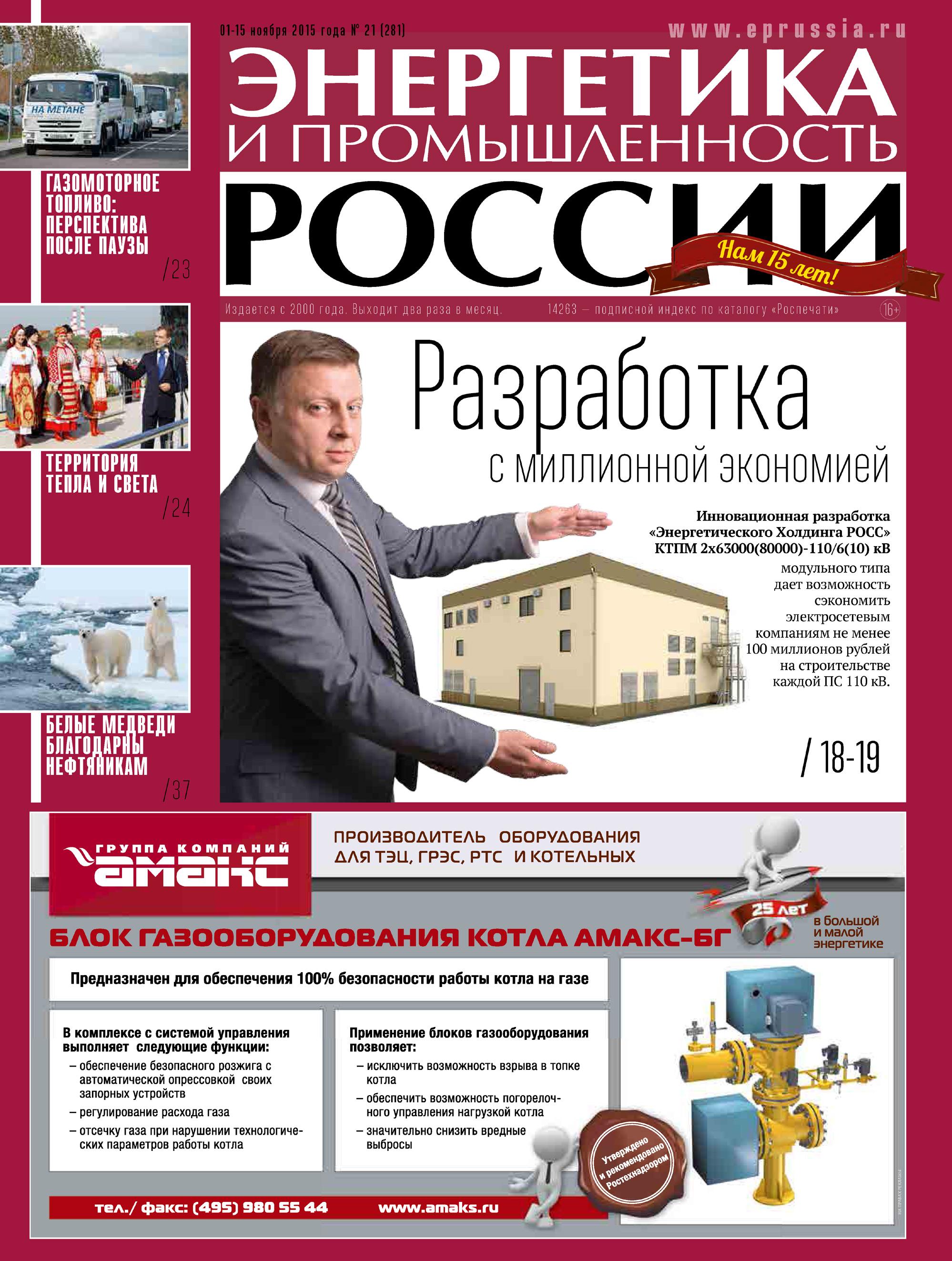 Отсутствует Энергетика и промышленность России №21 2015