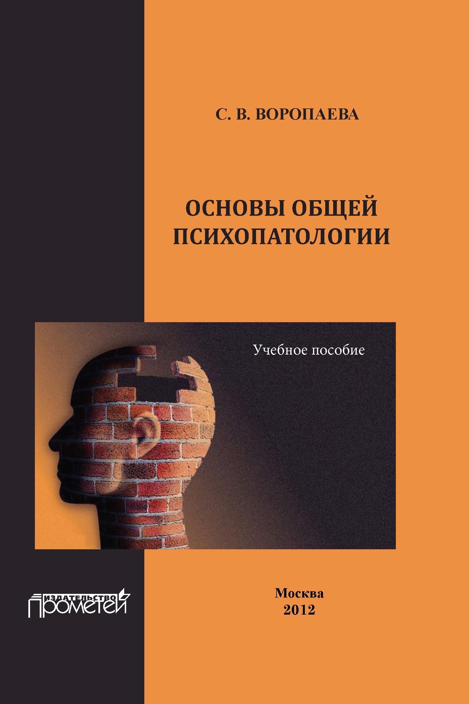 С. В. Воропаева Основы общей психопатологии. Учебное пособие