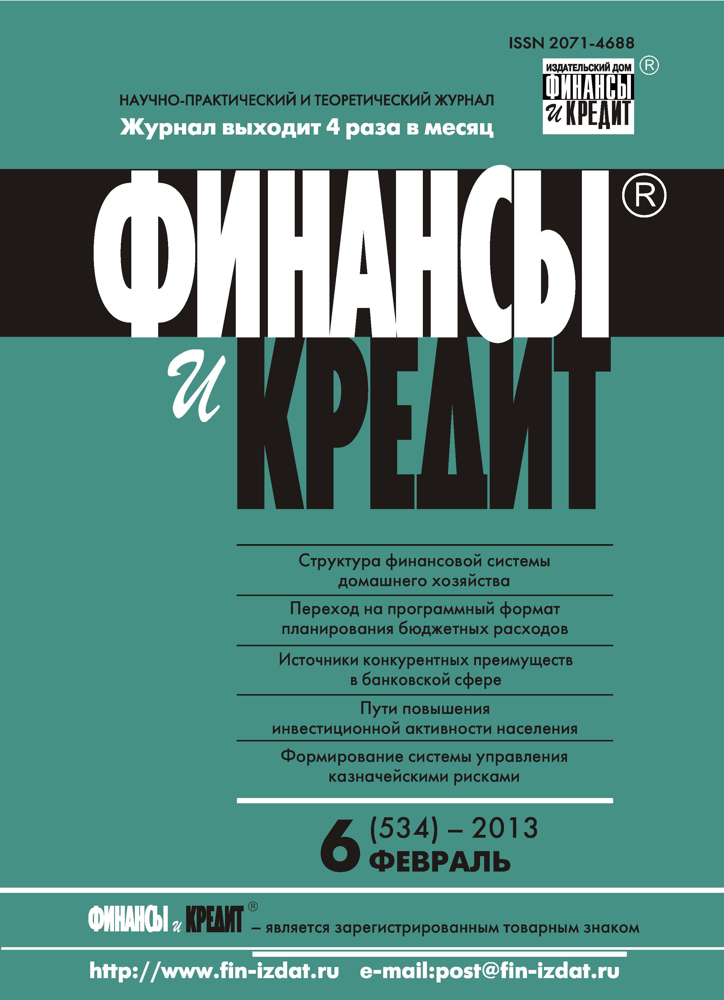 Отсутствует Финансы и Кредит № 6 (534) 2013