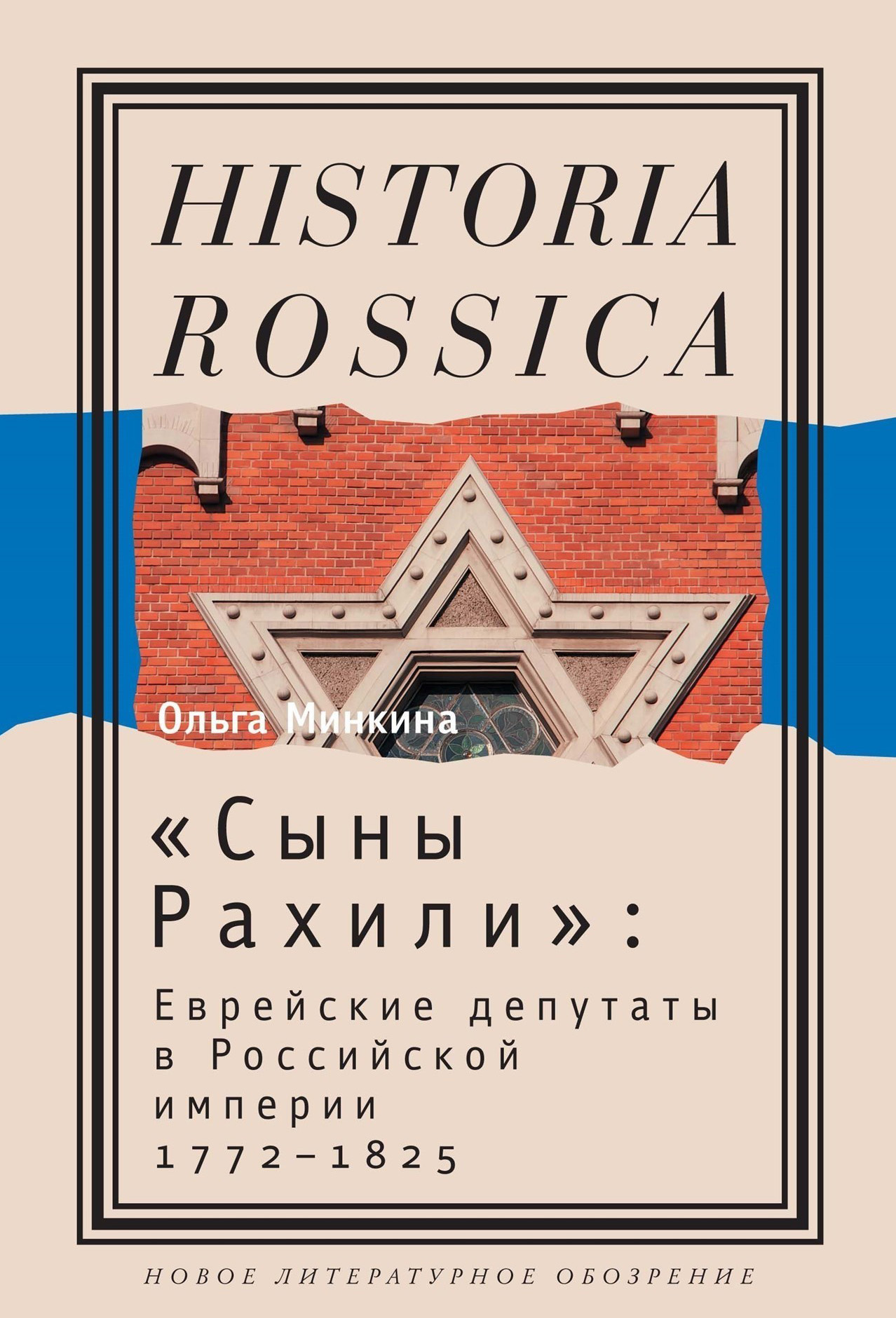 «Сыны Рахили». Еврейские депутаты в Российской империи. 1772–1825