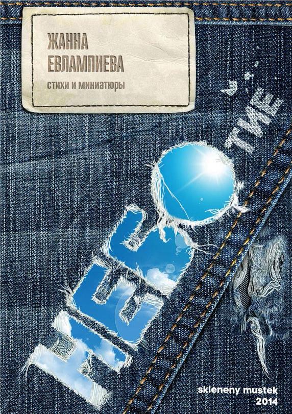 Жанна Евлампиева НЕБОтие (сборник) жанна светлова волшебный скорпион сборник рассказов