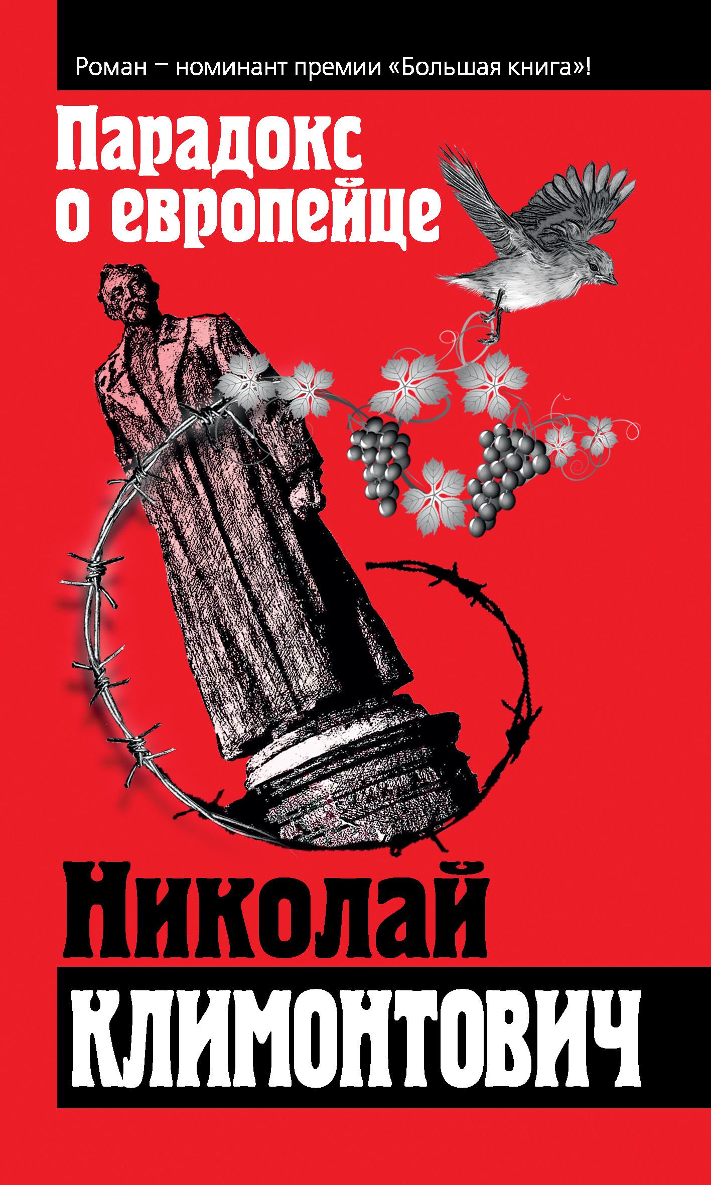 Николай Климонтович Парадокс о европейце (сборник)