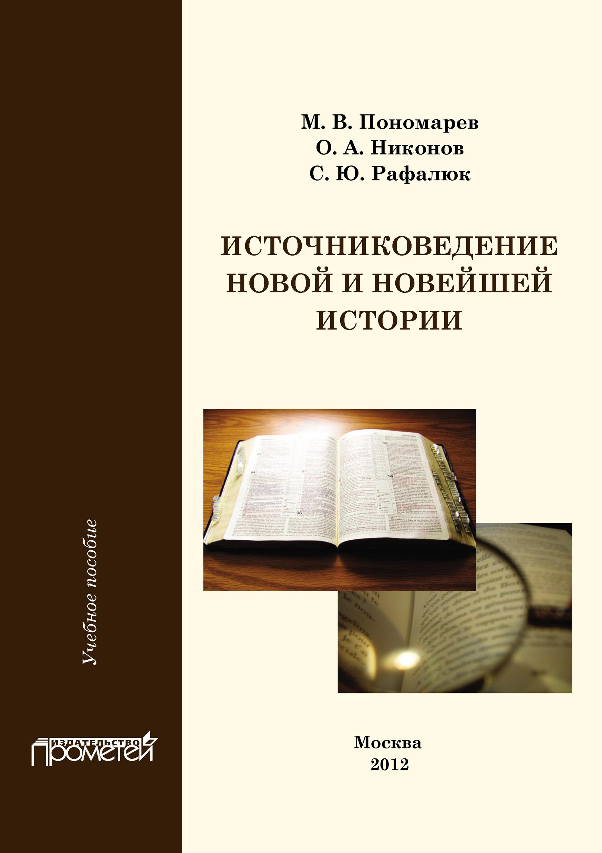 М. В. Пономарев Источниковедение новой и новейшей истории цены