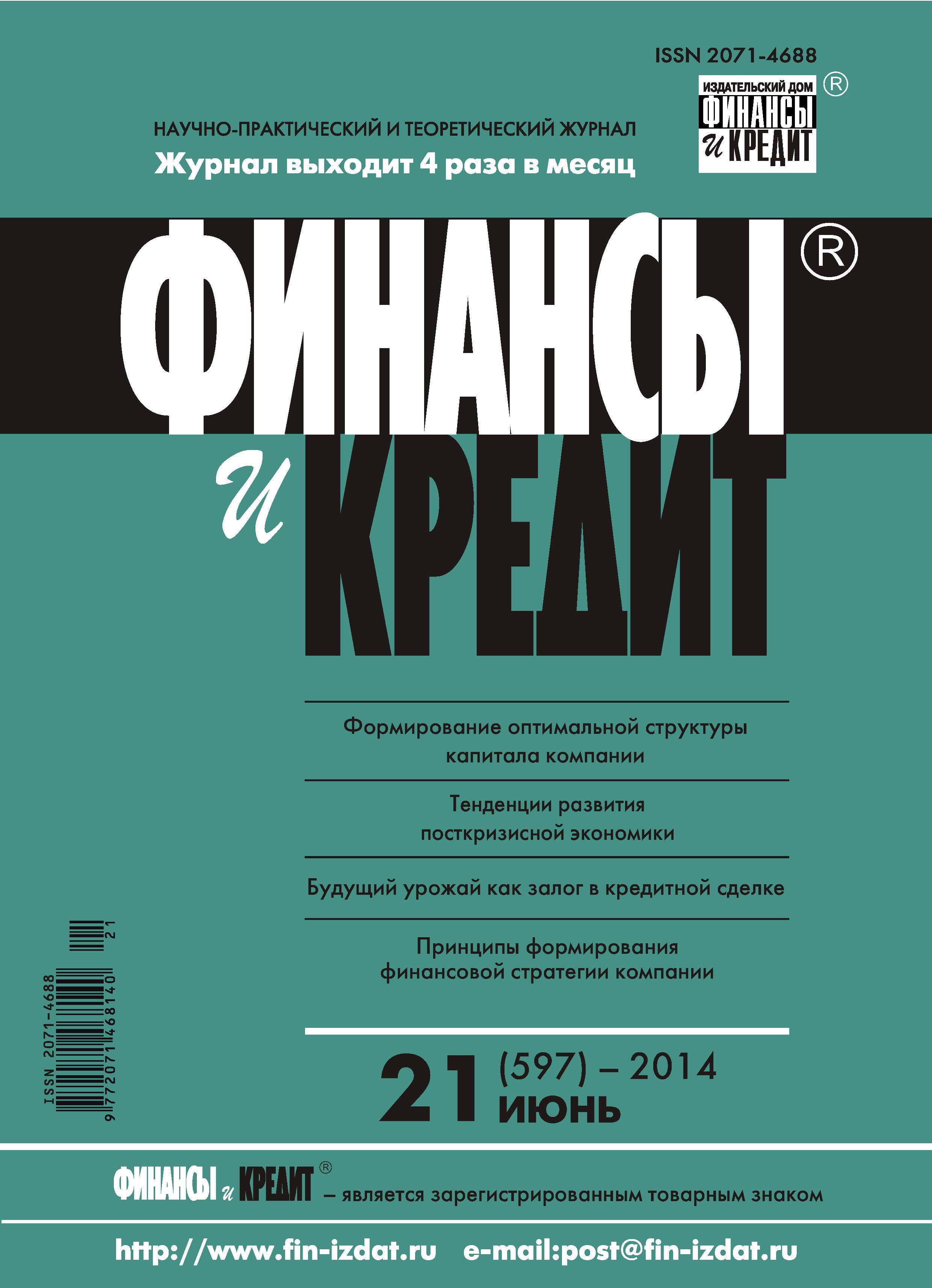 Отсутствует Финансы и Кредит № 21 (597) 2014 с в якунин особенности формирования олигопольной структуры банковского рынка россии