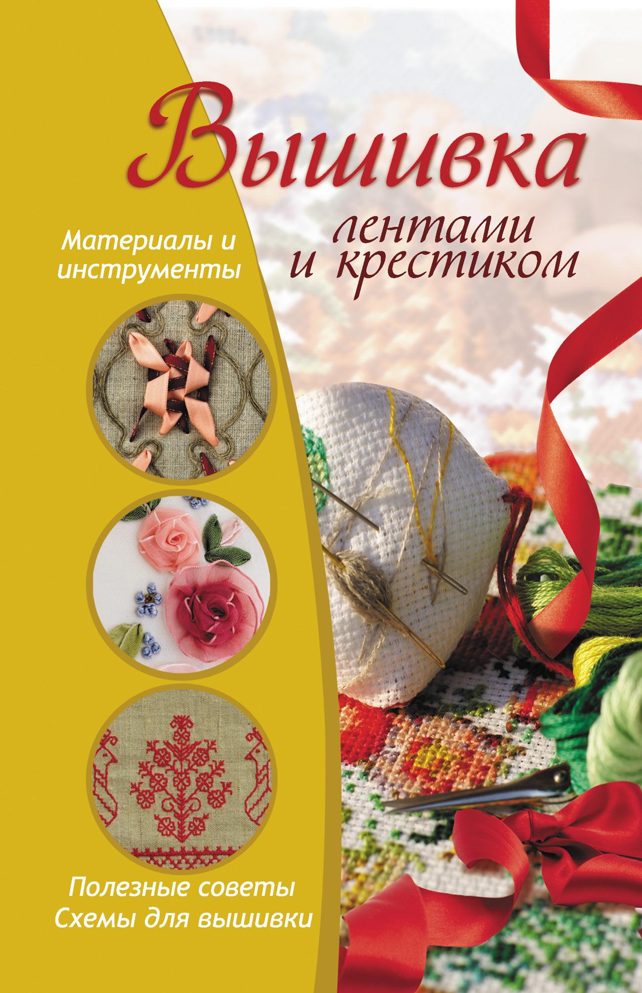 Светлана Михайловна Жук Вышивка лентами и крестиком светлана михайловна жук блюда из казана