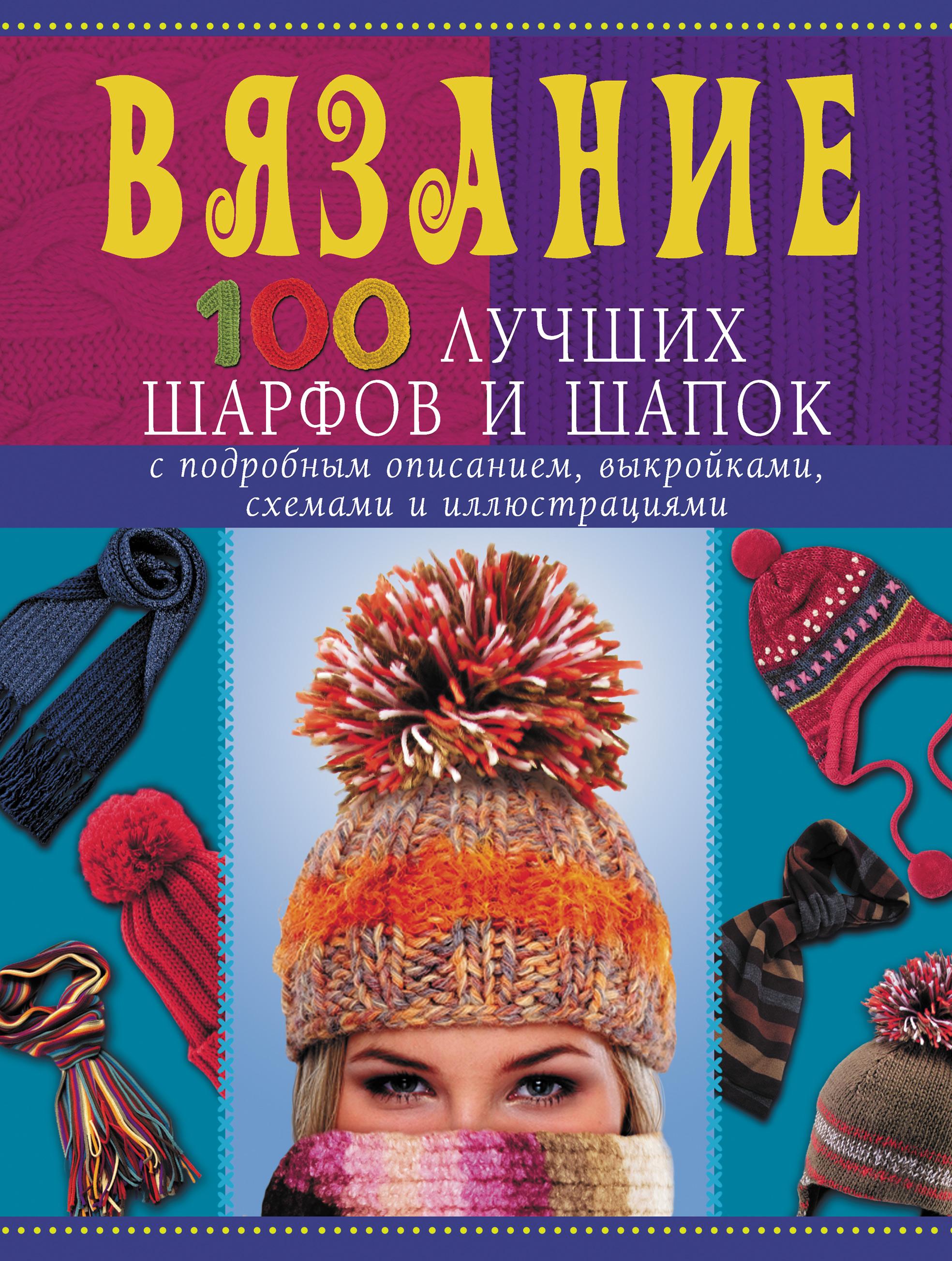 Анастасия Красичкова Вязание. 100 лучших шарфов и шапок