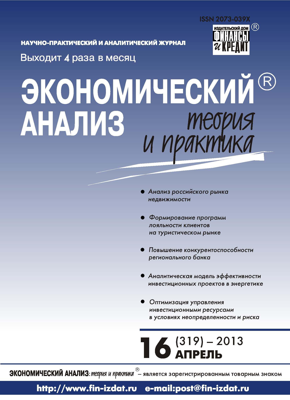 Экономический анализ: теория и практика № 16 (319) 2013