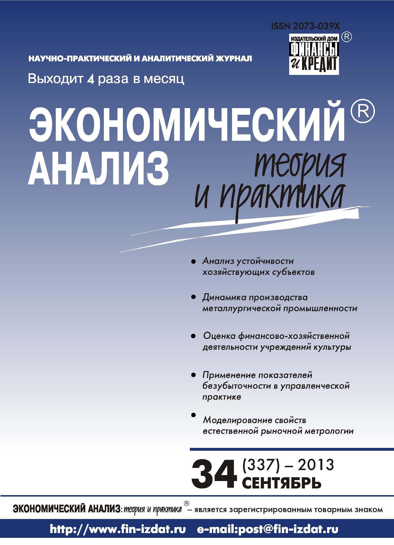 Отсутствует Экономический анализ: теория и практика № 34 (337) 2013