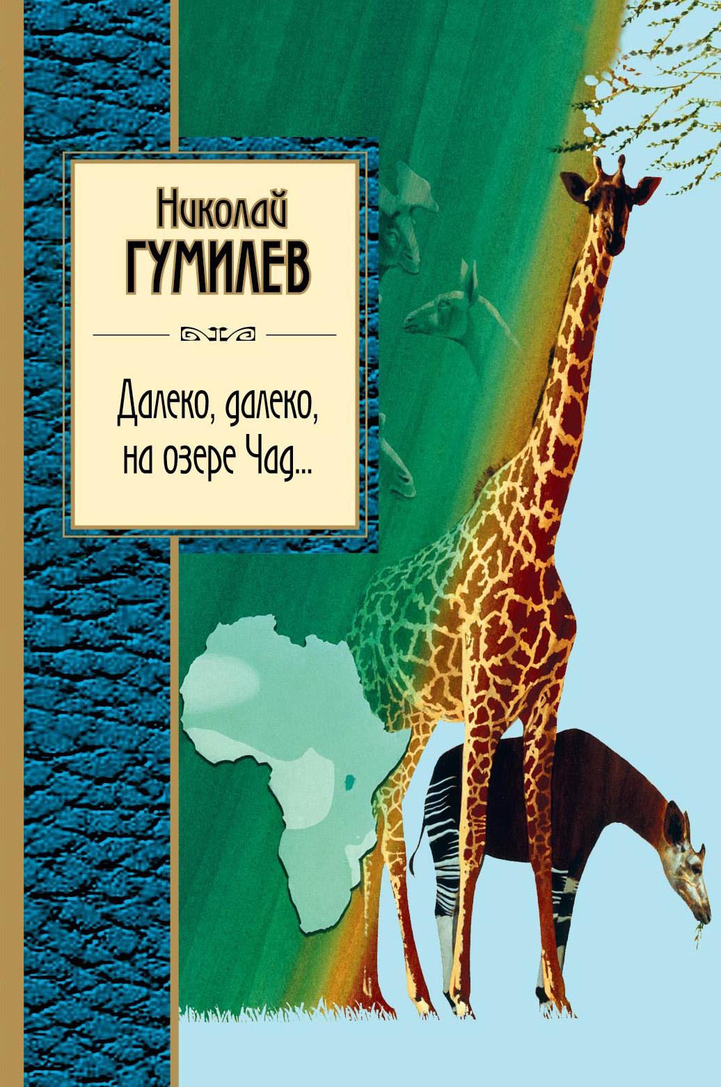 Николай Гумилев Далеко, далеко на озере Чад… гумилев н с шатер стихотворения и поэмы девять поэтических книг