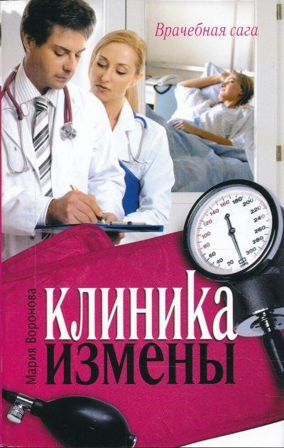 Мария Воронова Клиника измены