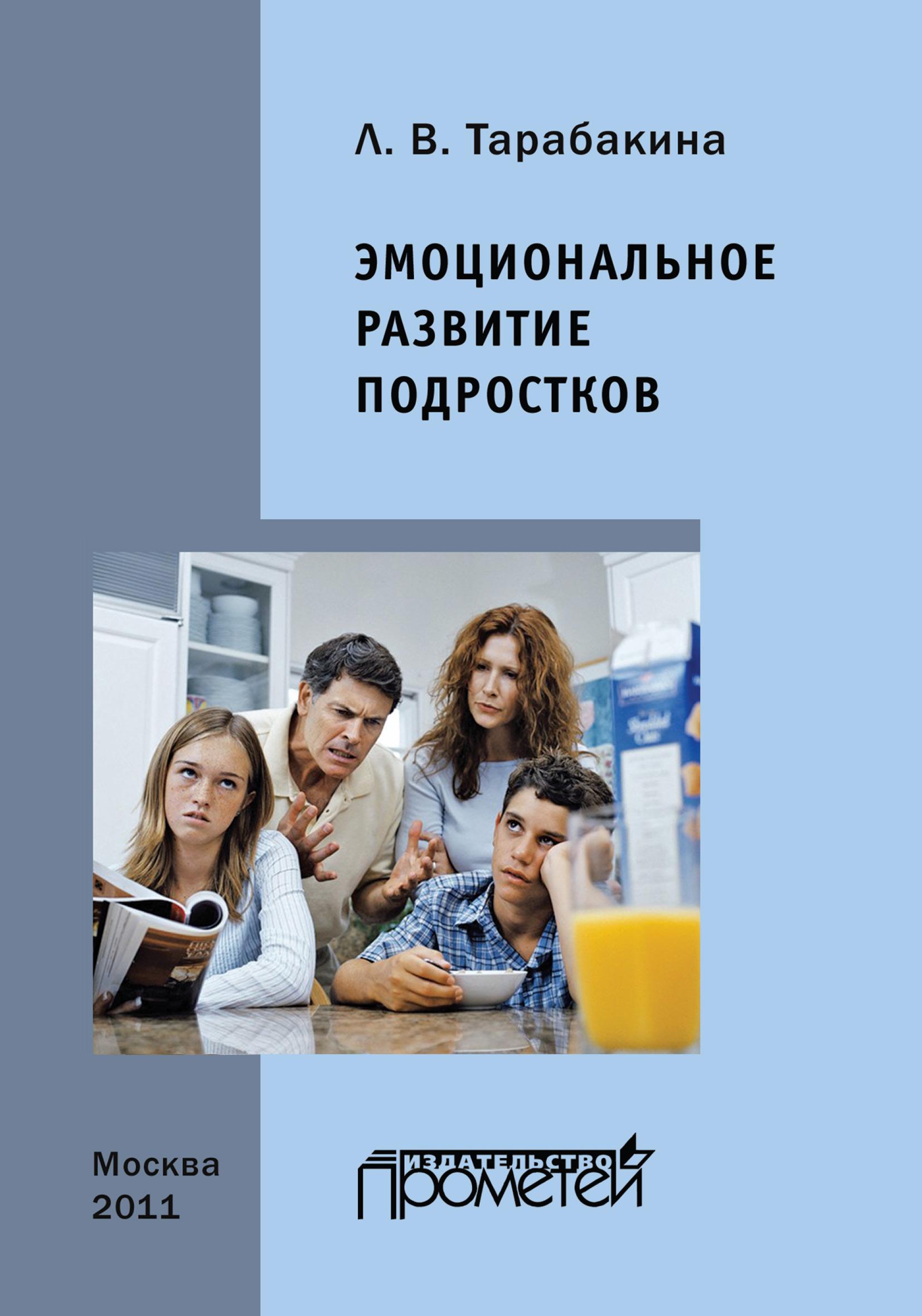 Л. В. Тарабакина Эмоциональное развитие подростков л в тарабакина эмоциональное здоровье подростка риски и возможности