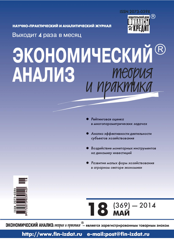 все цены на Отсутствует Экономический анализ: теория и практика № 18 (369) 2014 онлайн