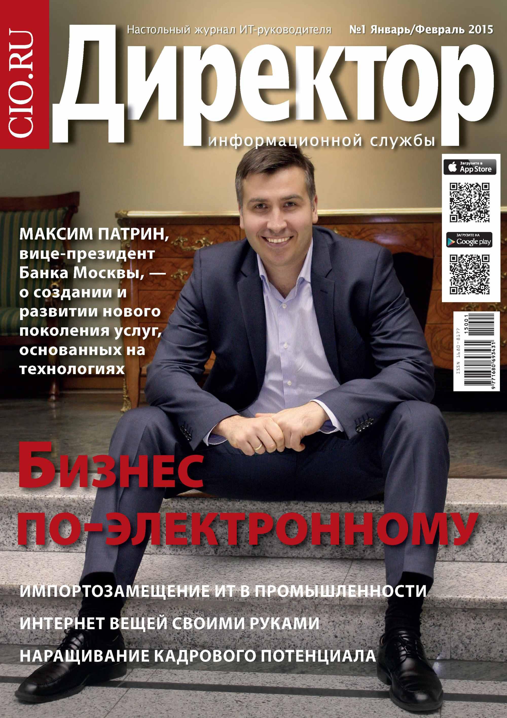 Открытые системы Директор информационной службы №01/2015