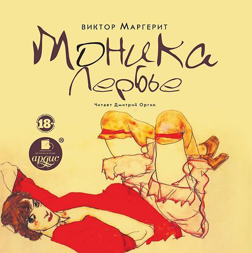 Виктор Маргерит Моника Лербье cd аудиокнига маргерит в моника лербье mp3 ардис