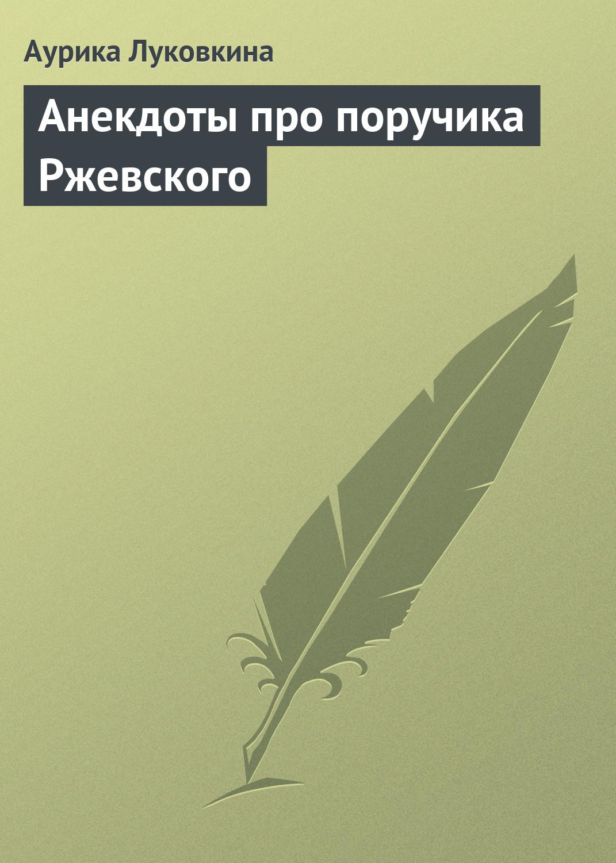 Сборник Анекдоты про поручика Ржевского сборник анекдоты про россию
