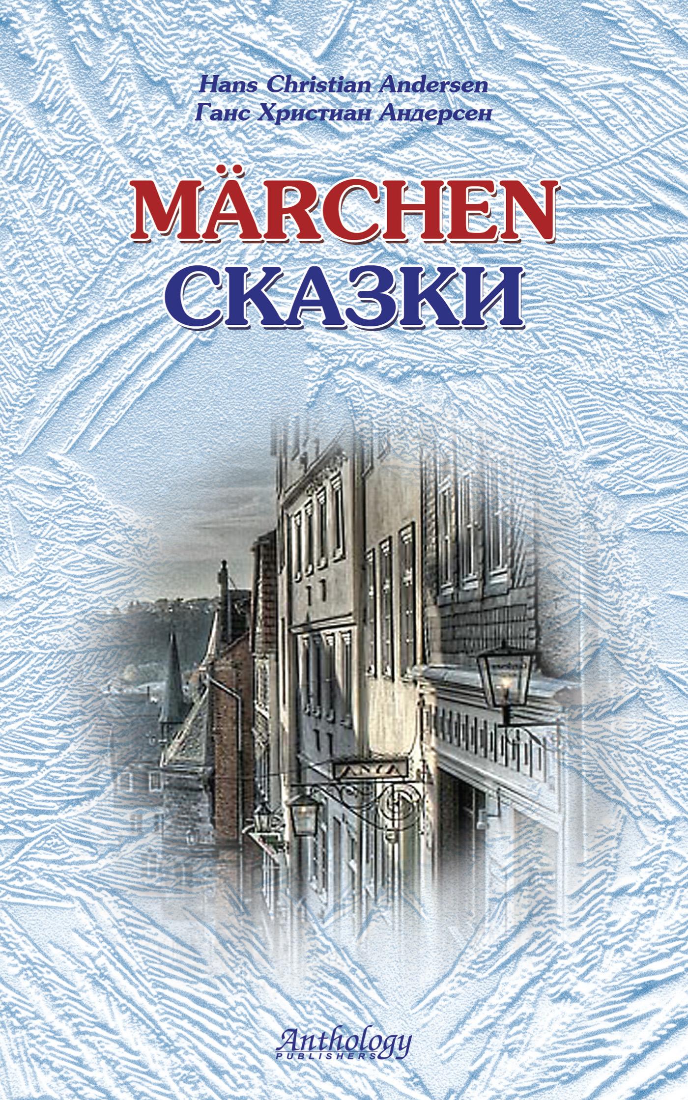 Ганс Христиан Андерсен Marchen / Сказки clemens brentano marchen