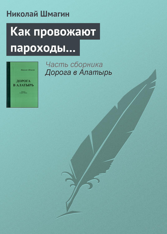 Николай Шмагин Как провожают пароходы… николай шмагин а любовь всегда бывает первой