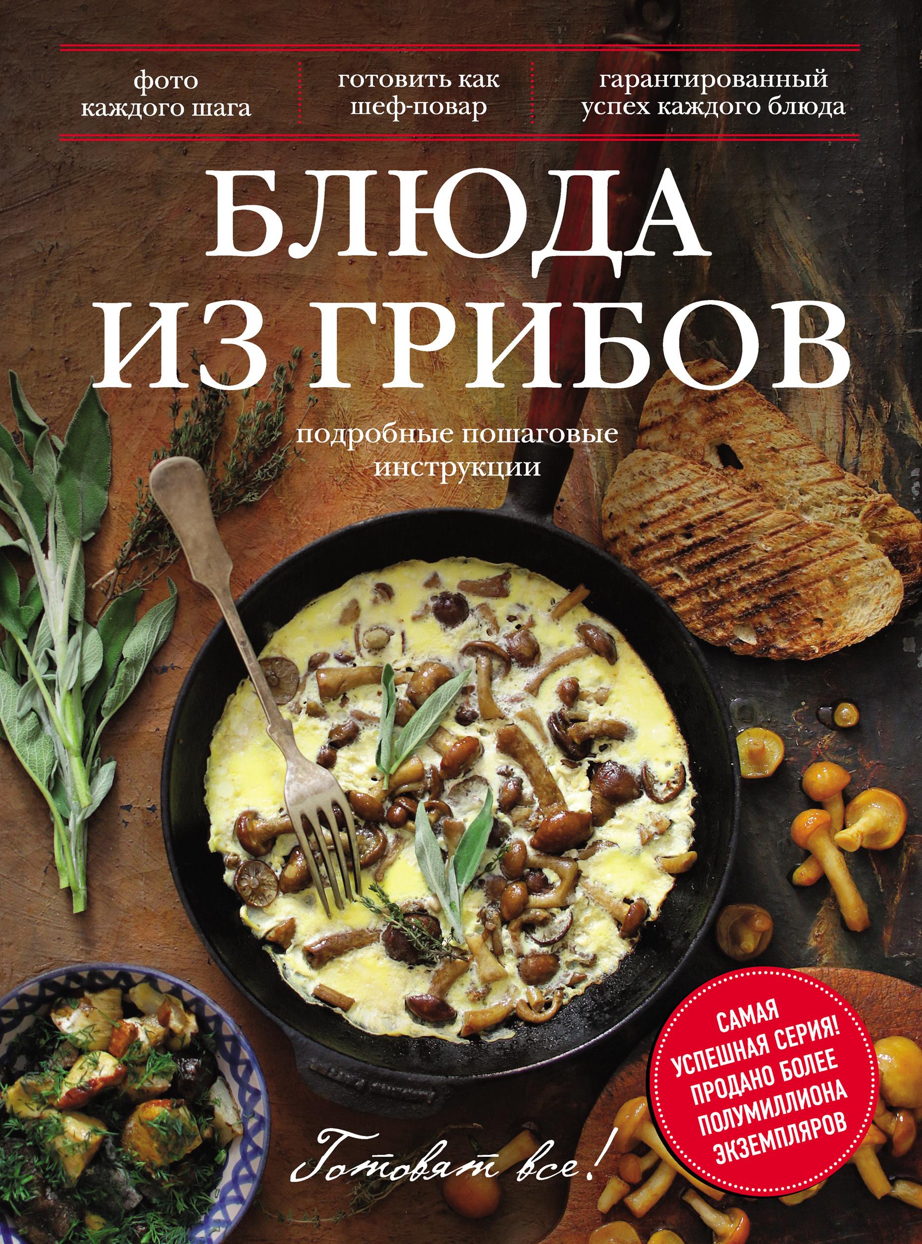 Фото - Отсутствует Блюда из грибов грибы на вашем столе