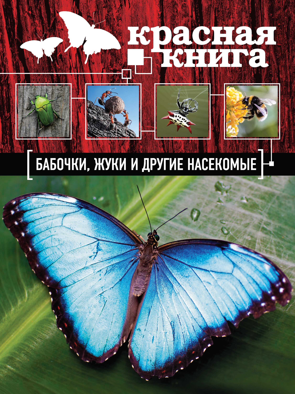 Ольга Харькова Красная книга. Бабочки, жуки и другие насекомые журнал насекомые и их знакомые 80