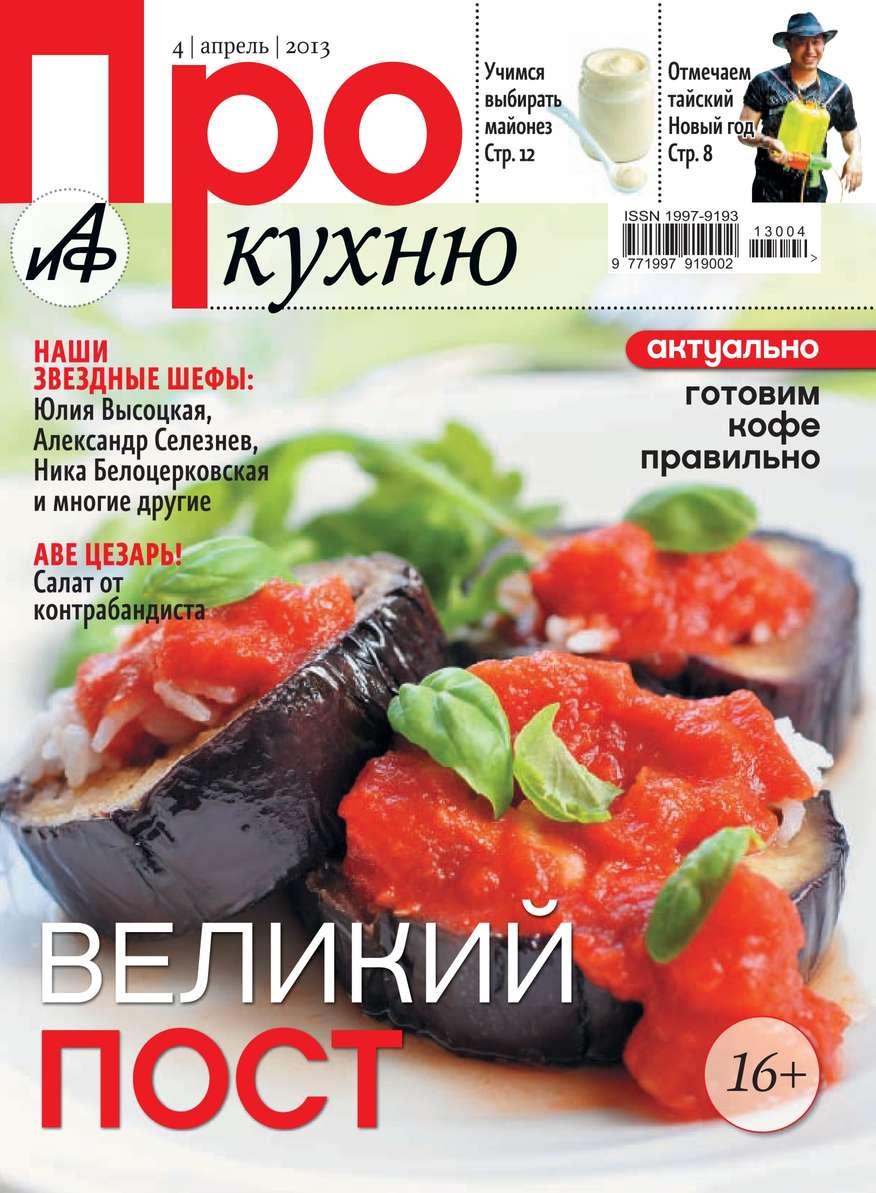 Редакция журнала Аиф. Про Кухню АиФ. Про Кухню 04-2013