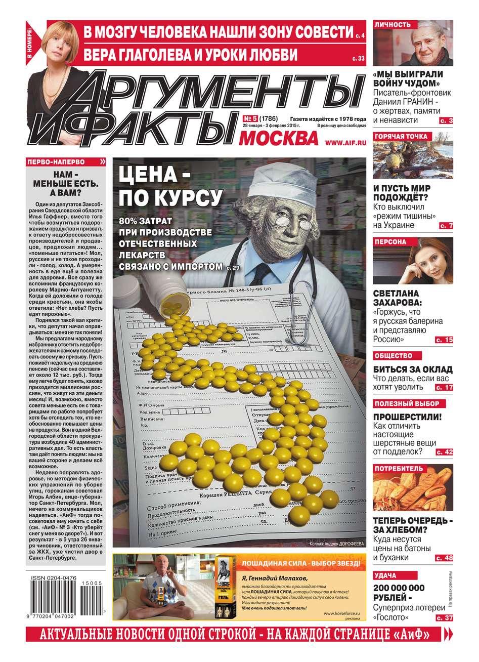 Редакция журнала Аиф. Про Кухню Аргументы и факты 05-2015
