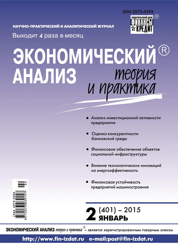 Отсутствует Экономический анализ: теория и практика № 2 (401) 2015 отсутствует экономический анализ теория и практика 4 403 2015