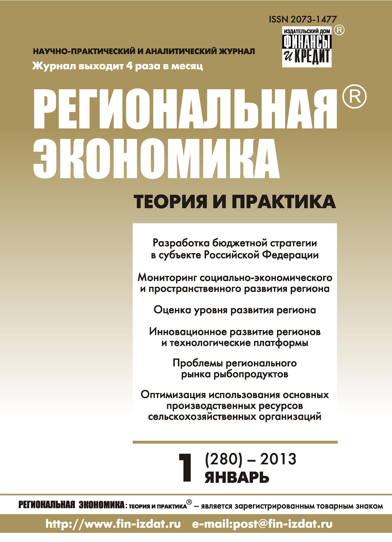 Отсутствует Региональная экономика: теория и практика № 1 (280) 2013