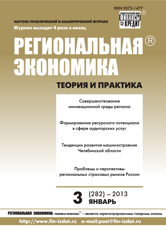 Отсутствует Региональная экономика: теория и практика № 3 (282) 2013 отсутствует региональная экономика теория и практика 3 282 2013