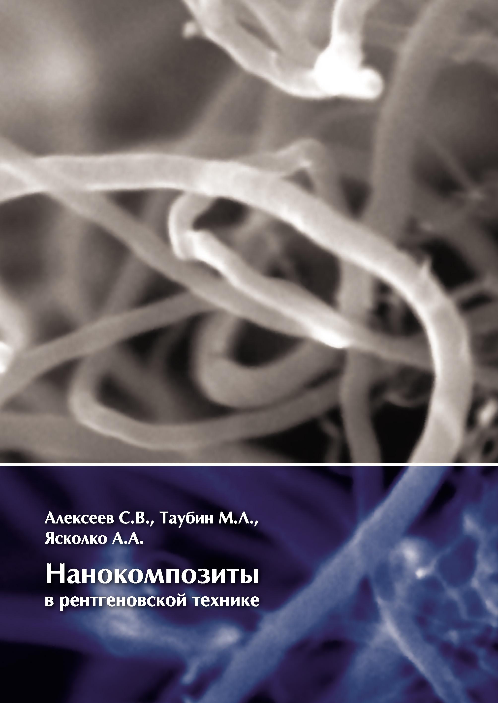 С. В. Алексеев Нанокомпозиты в рентгеновской технике