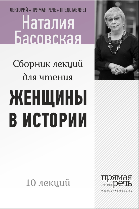 Наталия Басовская Женщины в истории. Цикл лекций для чтения