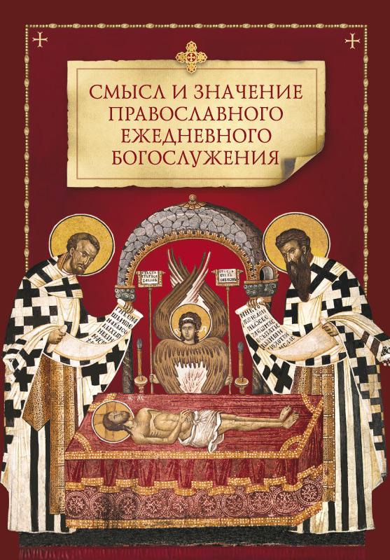 Смысл и значение православного ежедневного богослужения ( Коллектив авторов  )