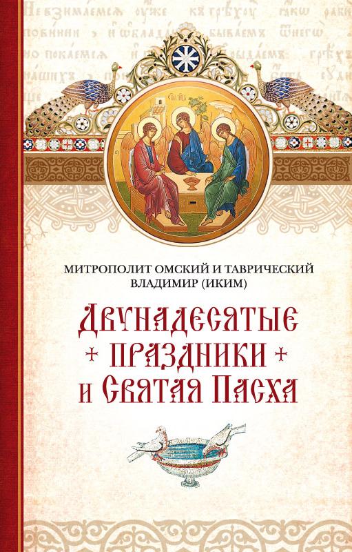 митрополит Владимир (Иким) Двунадесятые праздники и Святая Пасха
