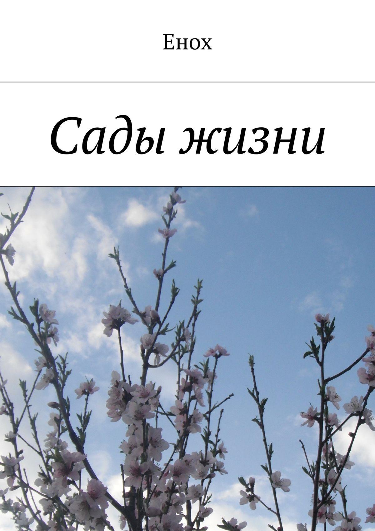 Сады жизни