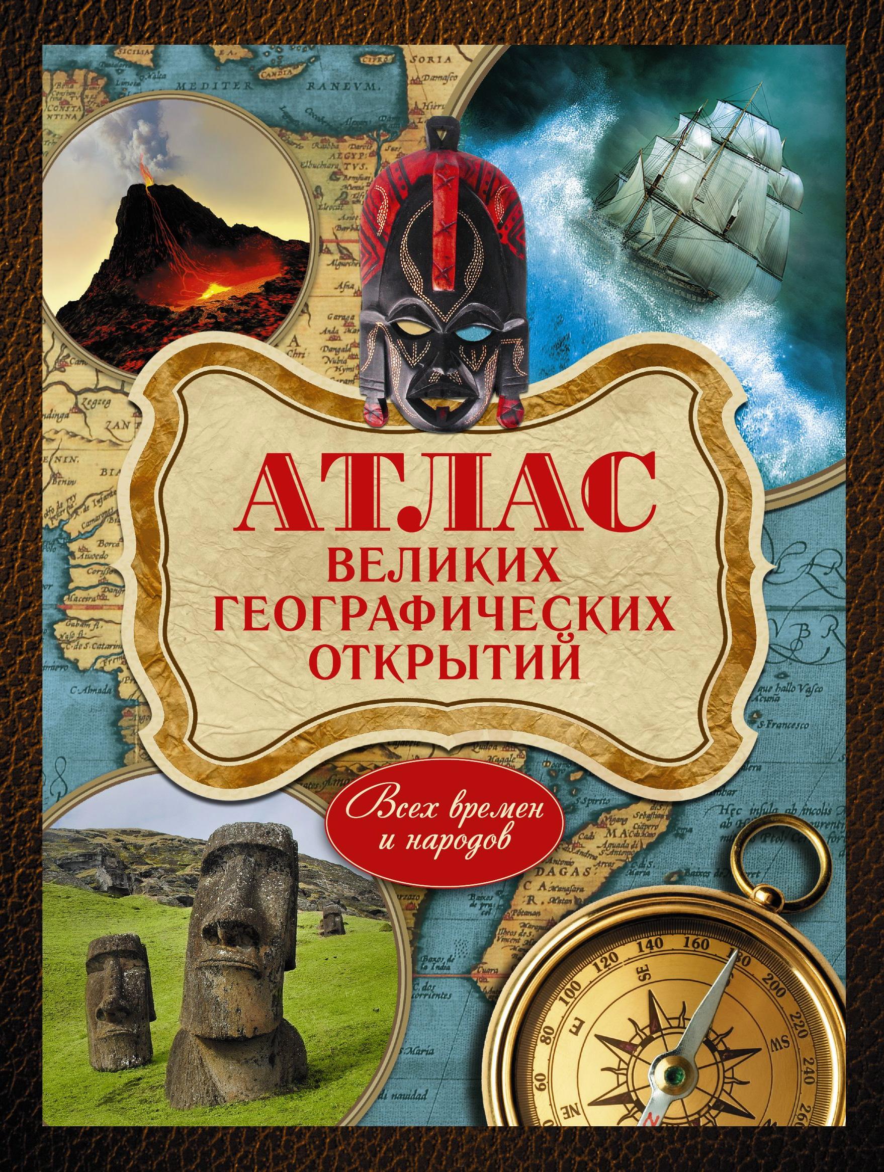 Андрей Шемарин Атлас великих географических открытий. Всех времен и народов шемарин а г 77 самых известных путешествий и экспедиций