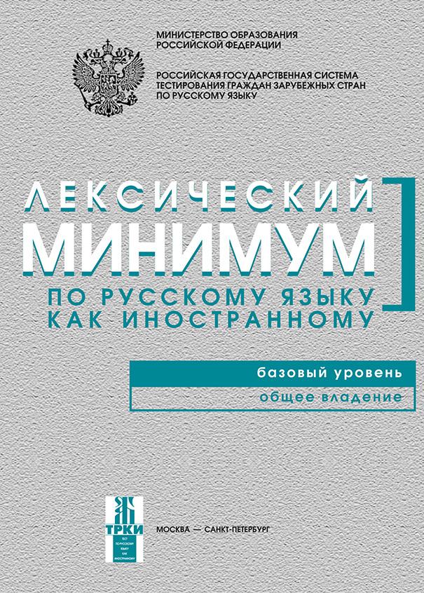 Отсутствует Лексический минимум по русскому языку как иностранному. Базовый уровень. Общее владение отсутствует лексический минимум по русскому языку как иностранному элементарный уровень общее владение