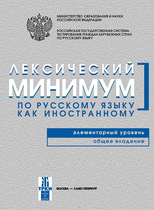 Отсутствует Лексический минимум по русскому языку как иностранному. Элементарный уровень. Общее владение отсутствует лексический минимум по русскому языку как иностранному элементарный уровень общее владение