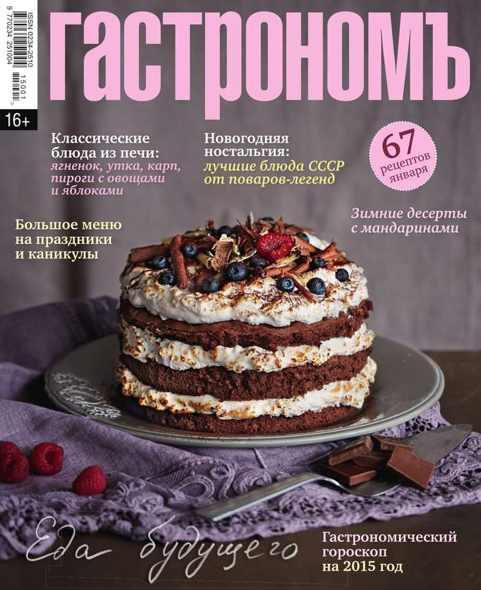 Редакция журнала Гастрономъ Гастрономъ 01-2015