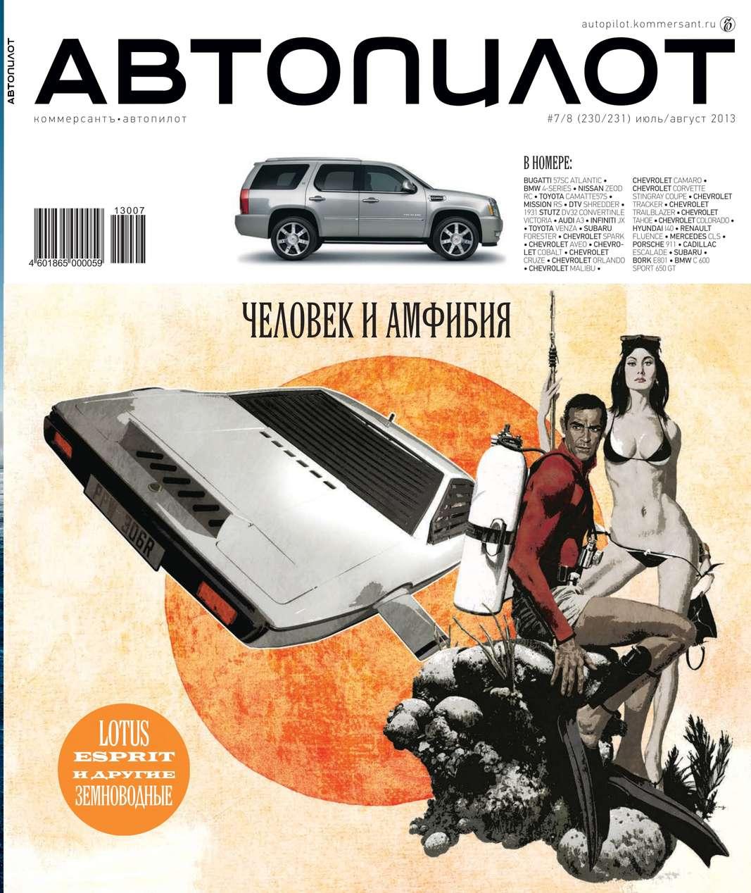 Фото - Редакция журнала Автопилот Автопилот 07-2013 авто