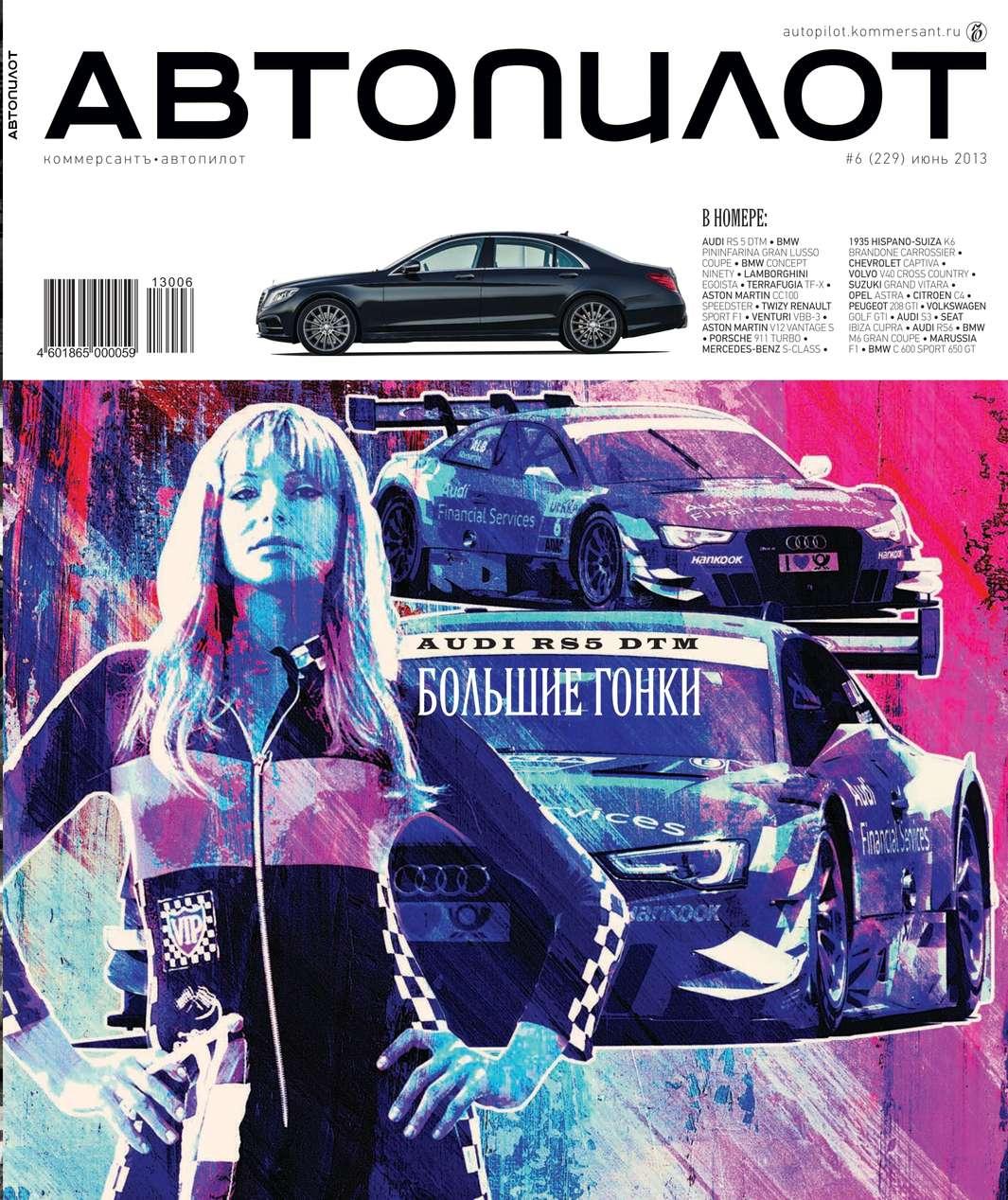 Редакция журнала Автопилот Автопилот 06-2013 дебби форд пробуждение или отключите автопилот isbn 985 483 260 0 0 06 008627 0