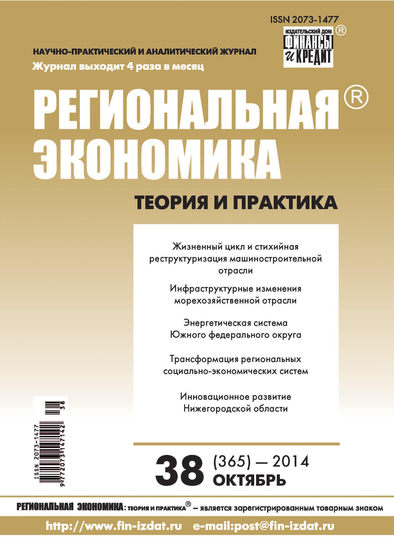 Отсутствует Региональная экономика: теория и практика № 38 (365) 2014 цена