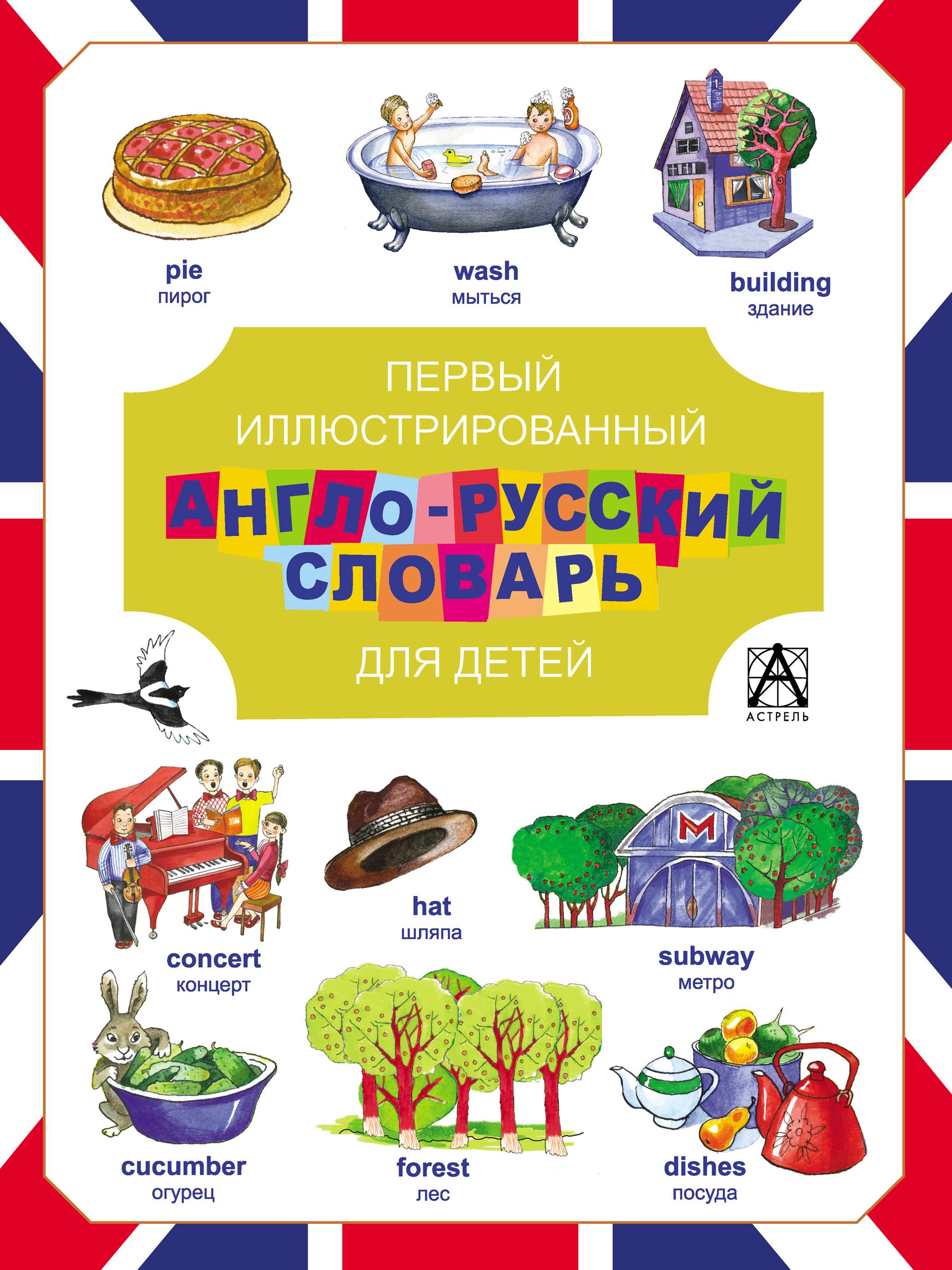 Отсутствует Иллюстрированный англо-русский словарь для детей попова л п иллюстрированный словарь английского языка oxford