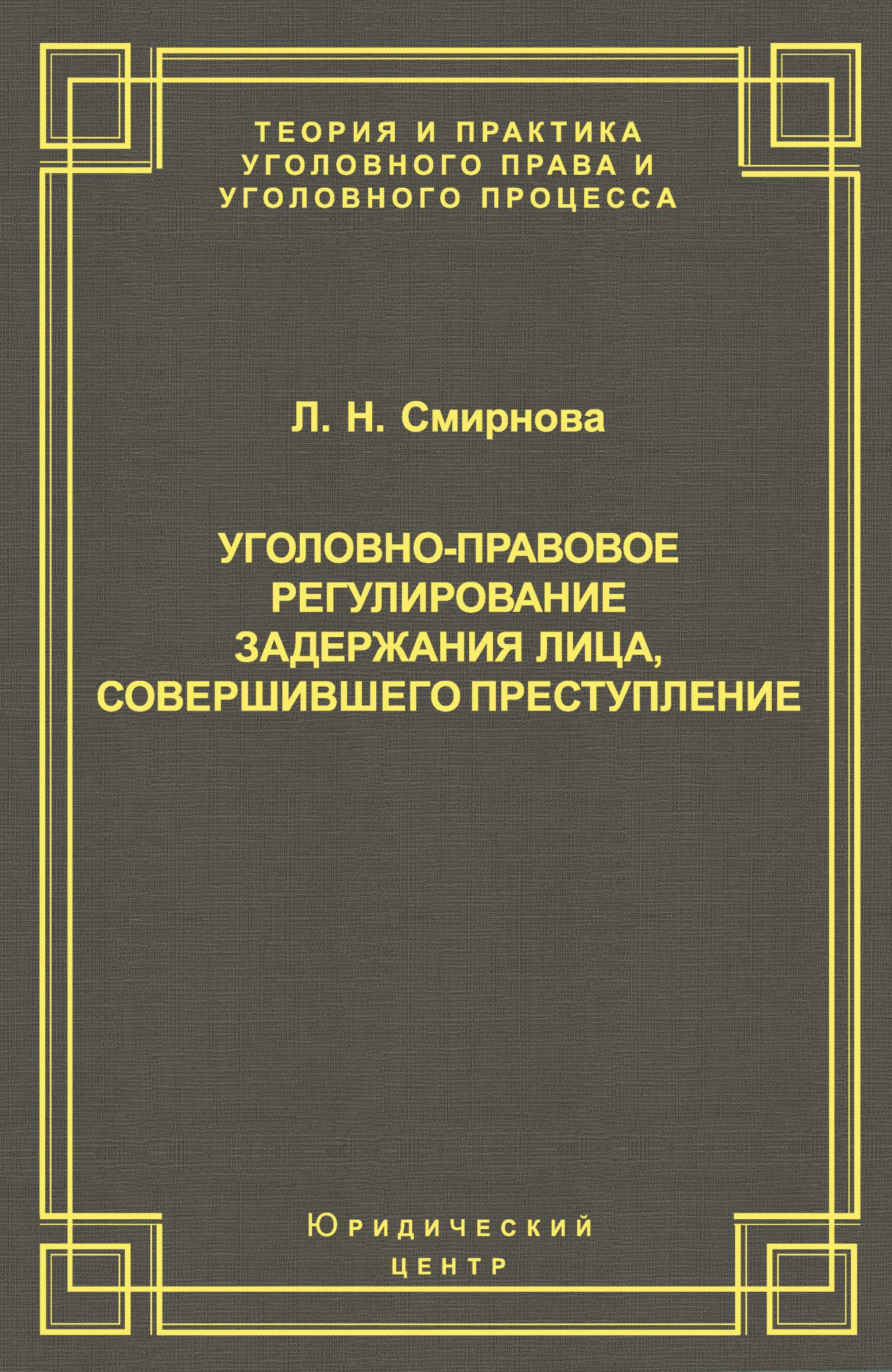 Л. Н. Смирнова Уголовно-правовое регулирование задержания лица, совершившего преступление