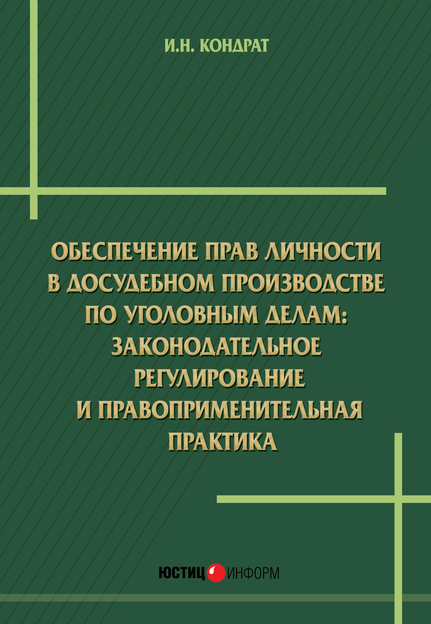 Иван Кондрат Обеспечение прав личности в досудебном производстве по уголовным делам: законодательное регулирование и правоприменительная практика
