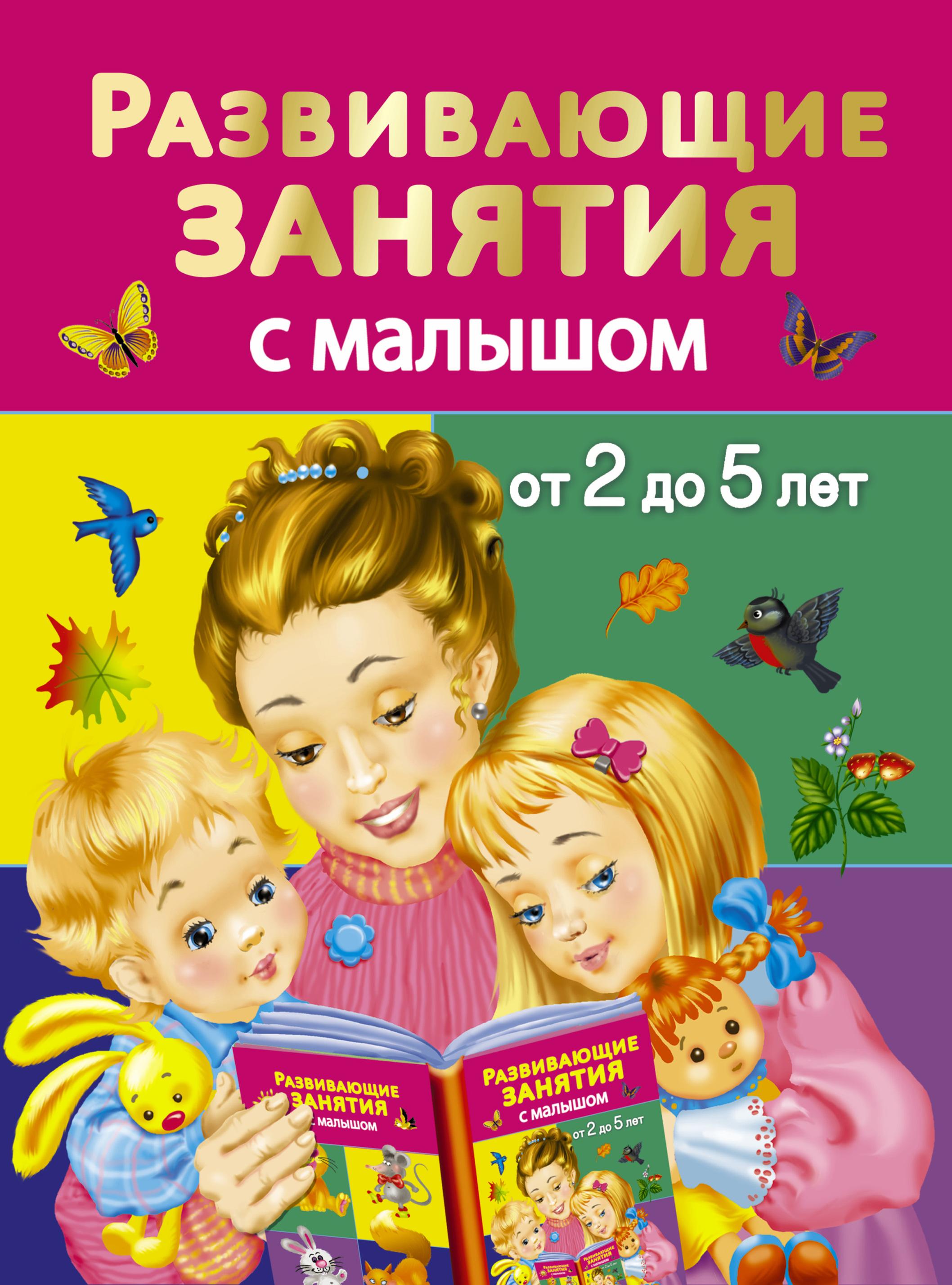 В. Г. Дмитриева Развивающие занятия с малышом от 2 до 5 лет дмитриева в г развивающие занятия с малышом