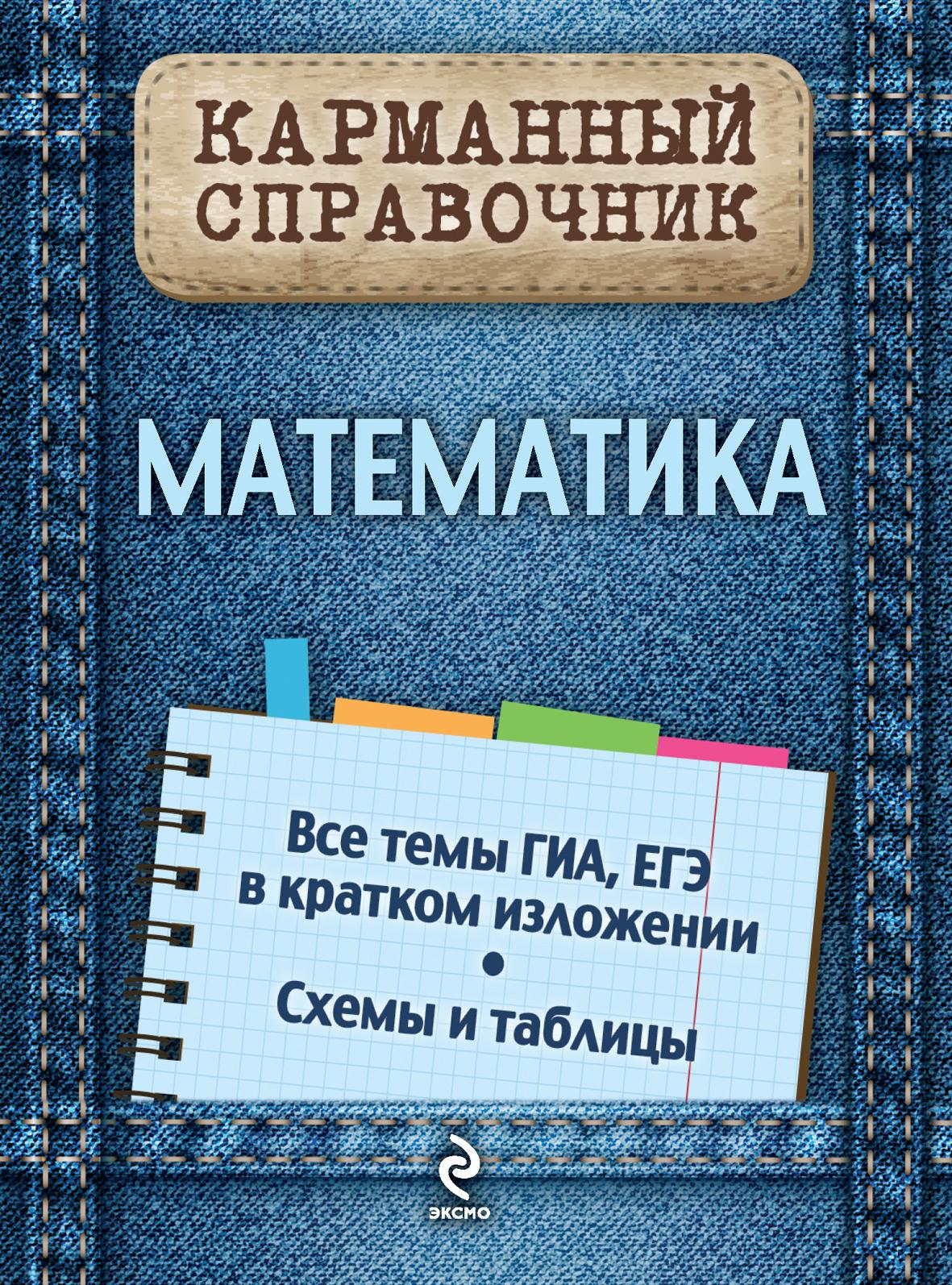 В. И. Вербицкий Математика цена 2017